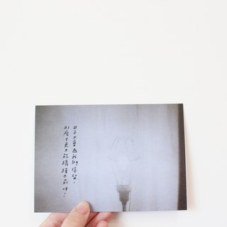 Not to stand still / Postcard