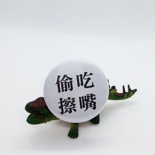[Stealing the mouth] Li-good 4.4cm pin