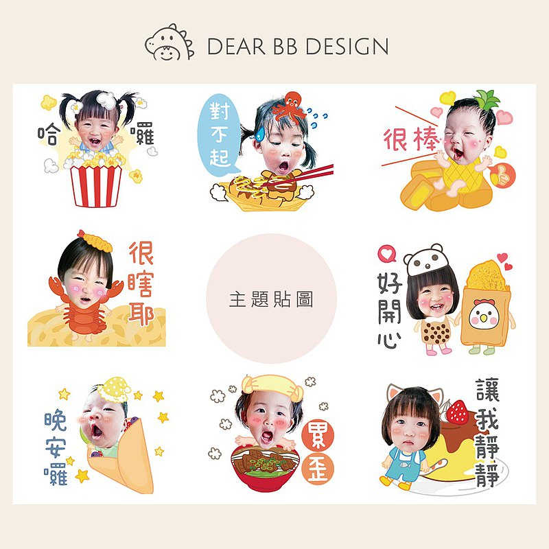 Custom LINE Theme Stickers | Baby, Portrait, Pet, Family