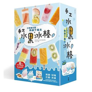 BinBon handmade fresh fruit popsicle - popsicle book
