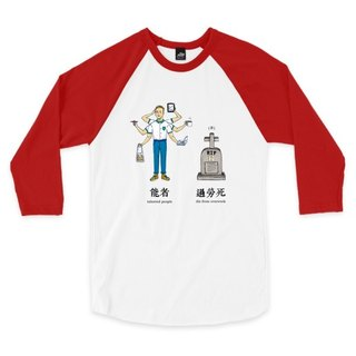 Able to die over death - white / red - seven-point baseball T-shirt