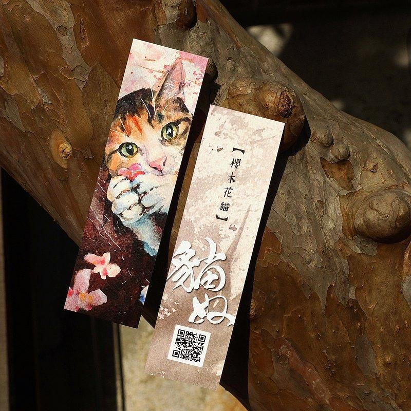 水彩繪毛孩系列書籤 - 櫻木花貓