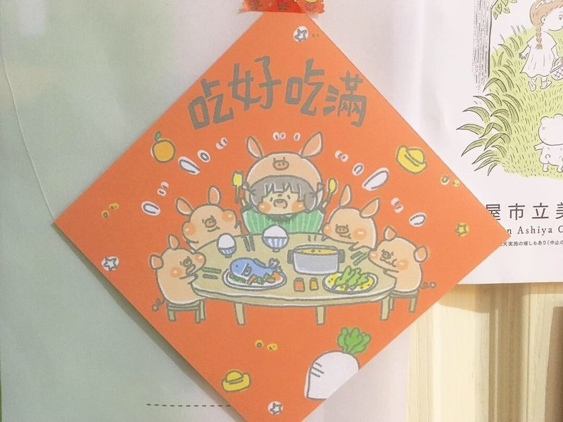 Dog clip star / original Spring Festival - eat together delicious