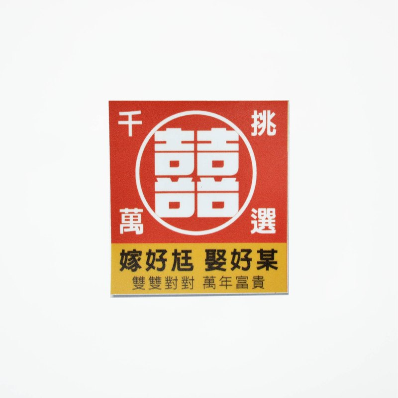 ( 囍 ) Li-good - 防水貼紙、行李箱貼紙 NO.81