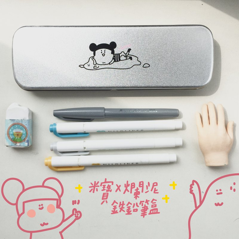 Mibao X Dust Iron Pencil Case (瑕疵版)