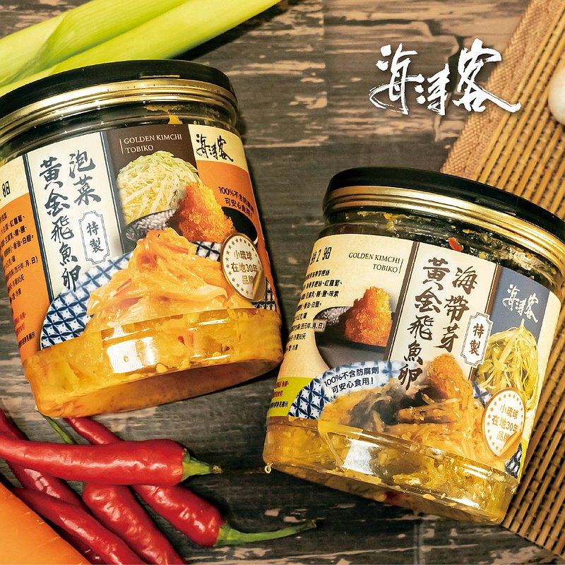 【免運】海濤客│黃金飛魚卵泡菜│小琉球伴手禮│350g/罐