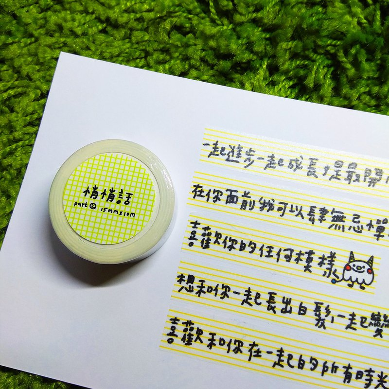 Flower big nose whispering text paper tape (1.5 cm) yellow line