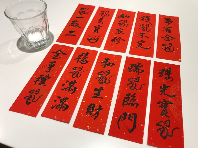 Year of the Rat limited-handwritten Taiwan creative spring couplets-mini four characters