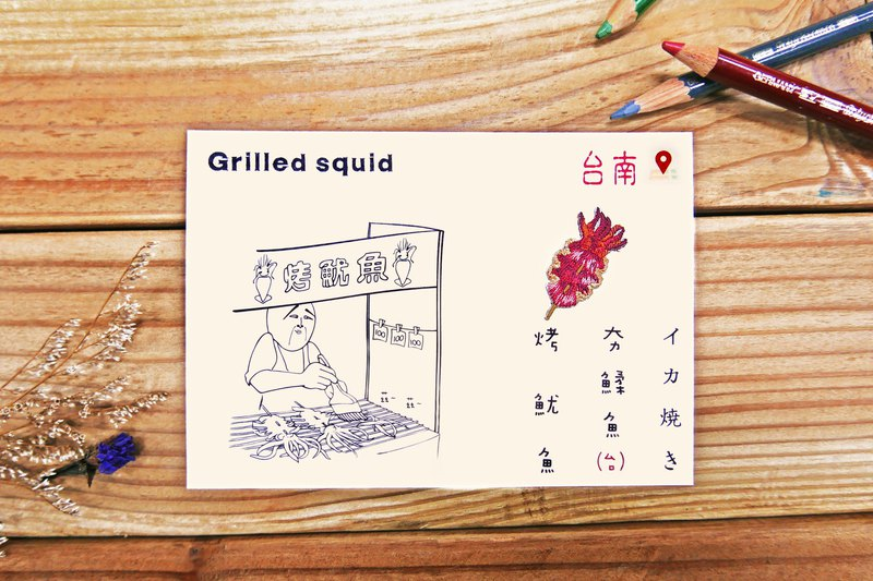Embroidery Night Market Snack Postcard - Grilled Squid