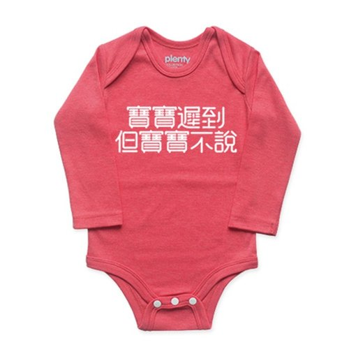 Package fart Romper baby clothes late (tomato red)