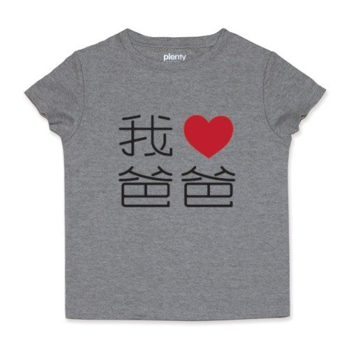 Tshirt I love Dad T-Shirt (Heather Grey)