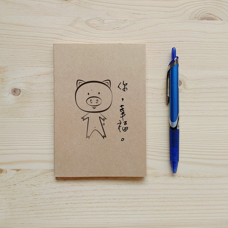 Pig your happiness 50K portable notebook