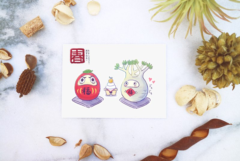 New Year card postcard - illustration section