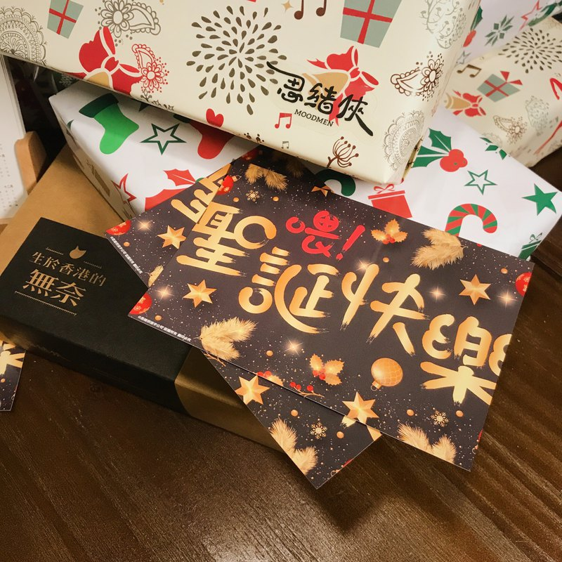 【Hey. Merry Christmas] A set of 10 Christmas cards