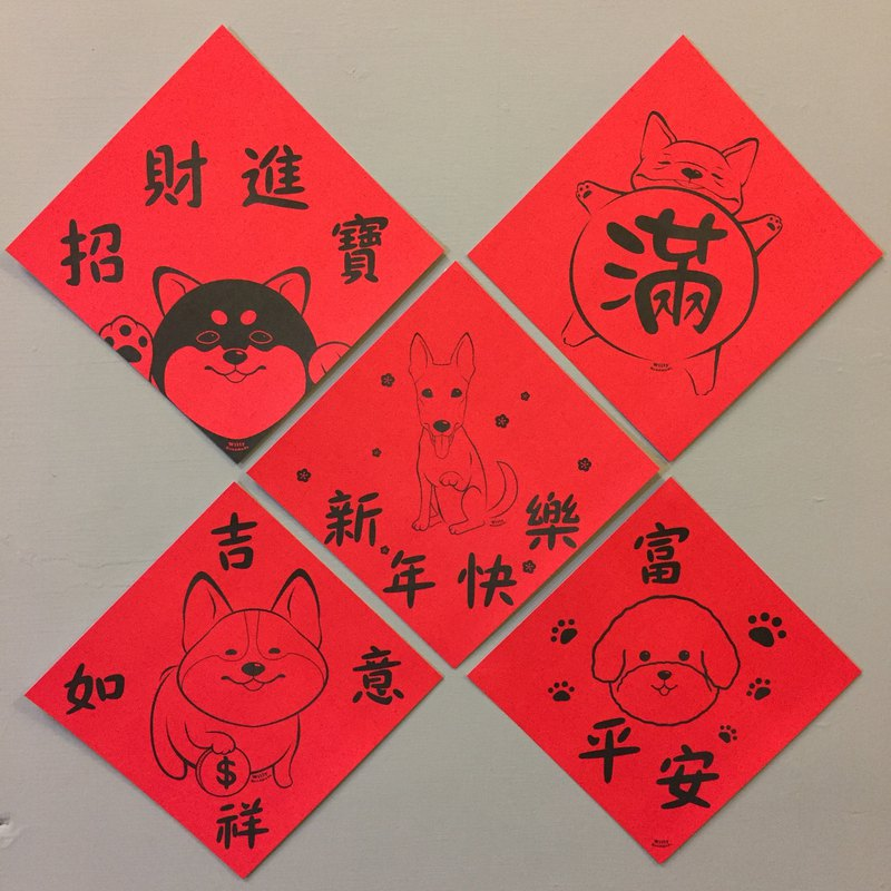 Q version of the dog series creative Spring Festival set of 5 into