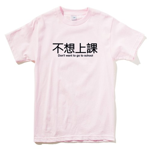 Do not want to class short-sleeved T-shirt light pink Chinese characters Wen Qing language nonsense mouth white fun