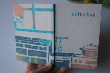 Stencil dyeing notebook that Living