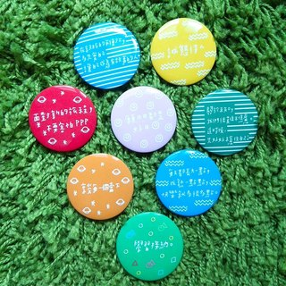 Flower big nose bubble text badge second part (4.4cm) a total of 8 models