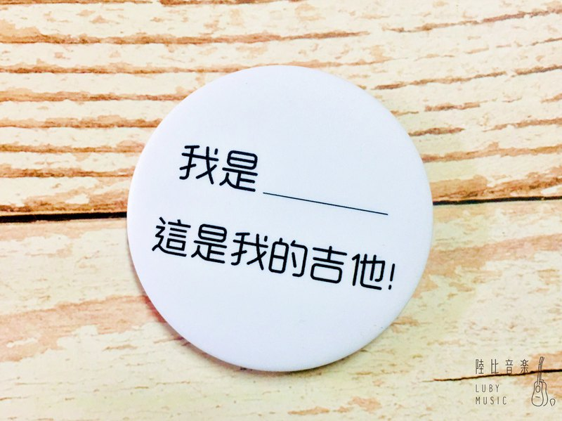 58mm badge I am _____ This is my guitar can write the name, nickname