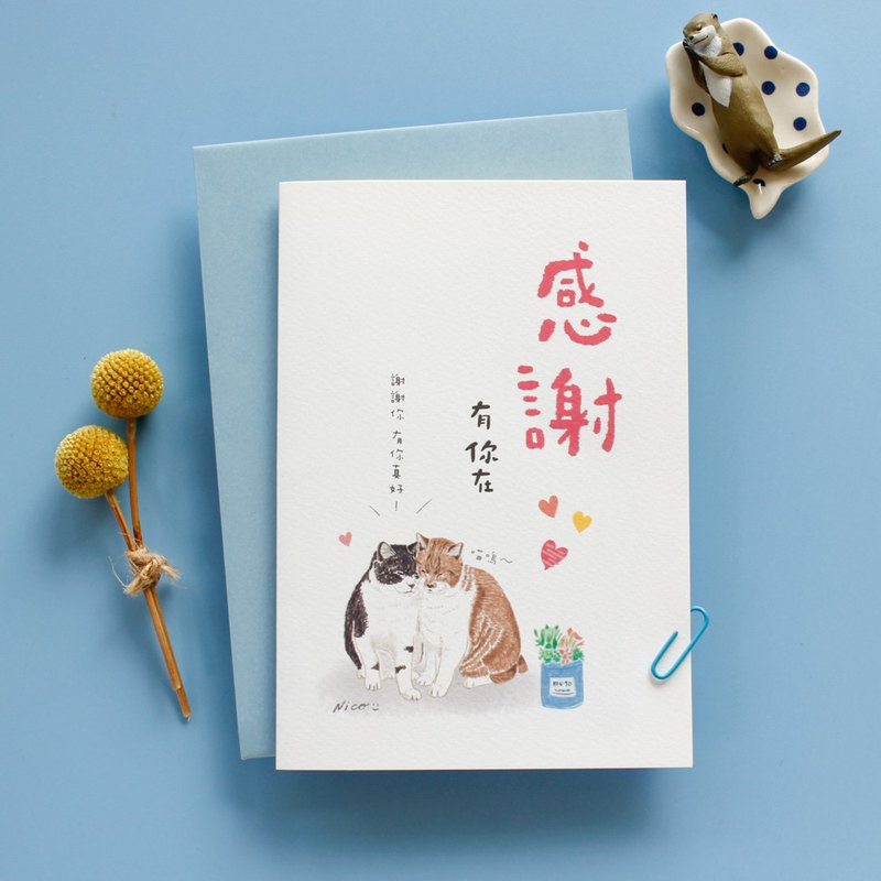Good Life / Cute Pet Blessing Card - Thanks
