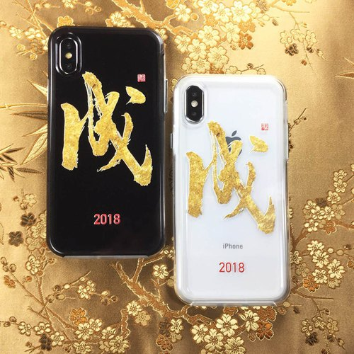 Lucky new year gift customization [full of gold in the palm of your hand] iPhone X iPhone 7 Plus super-resistant mobile phone shell I AM I love love boutique design