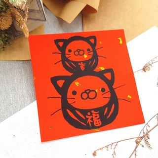 New Year Spring Festival Couplets - (Blessed Cat Jenga)