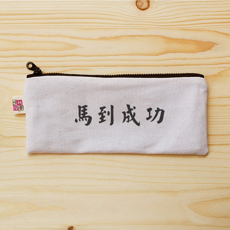 Positive energy flat pencil case _ horse to success
