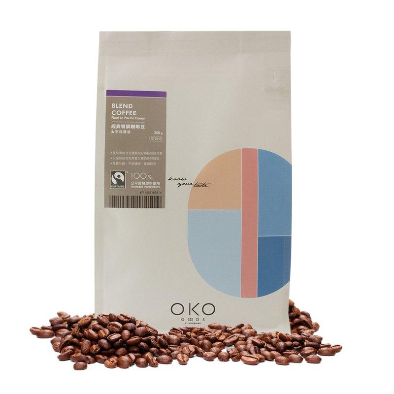 【生態綠】公平貿易特調咖啡豆/太平洋漂流/深烘焙(250g)