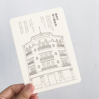 Tainan old building / postcard / color painting / Tainan business and economic association