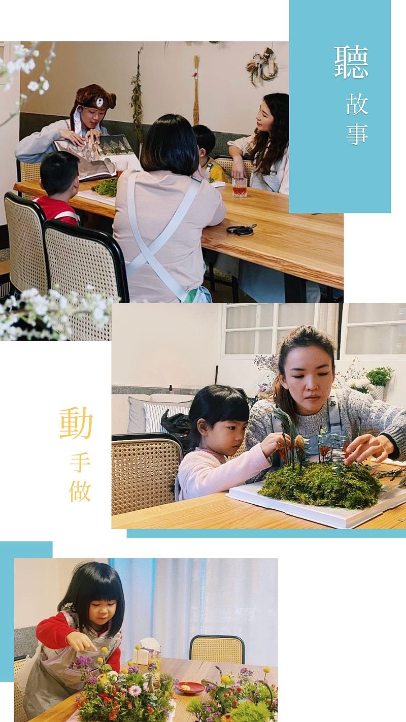 【เวิร์คช็อป】One Flower, One Flower-A Parent-child Story More Beautiful Than You Flower Arrangement 2021
