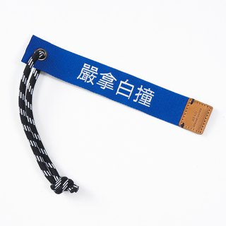 【Make Your Own Message】Chinese Make Your Own Message Luggage Tag  (EMA003)