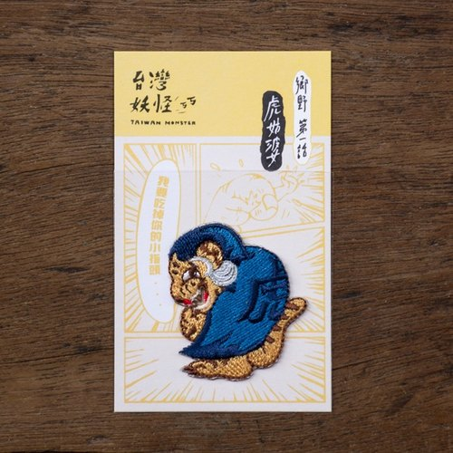 Country Chi Tan 1- Tiger Aunt Hot Stamping Embroidery