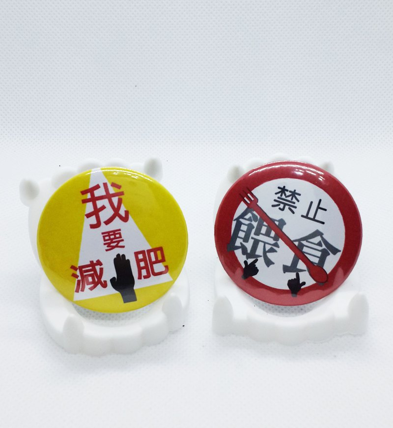 [I want to lose weight - no feeding] Li-good 4.4cm pin
