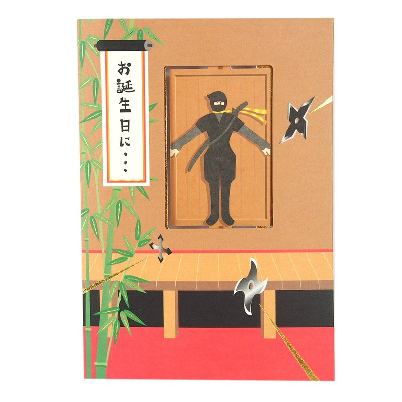Ninja flip surgery [Hallmark - three-dimensional card Oku Ninja / birthday blessing]