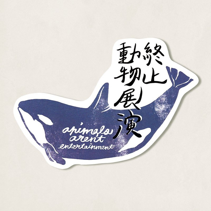 Pet murmur waterproof sticker / Circus killer whale