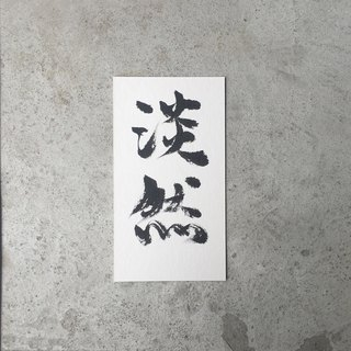 FMO / Calligraphy / Tranquil