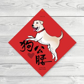 2018 Year of the Dog Spring couplets - doggy waist (to buy 5 to send Daitai Spring couplets)