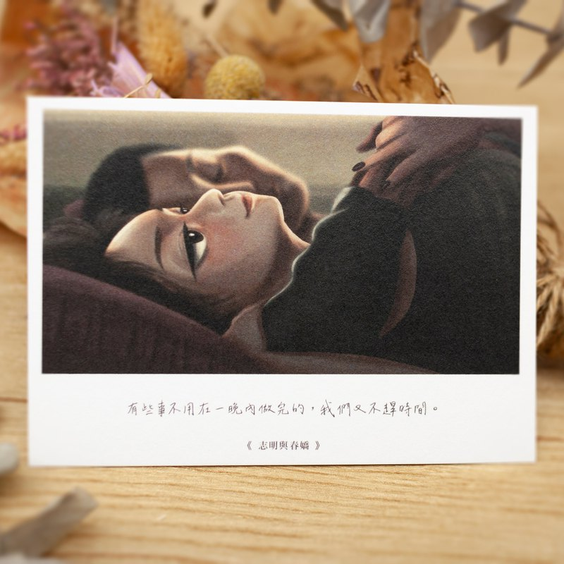 Illustrator movie line postcard ep4-<志明与春娇>