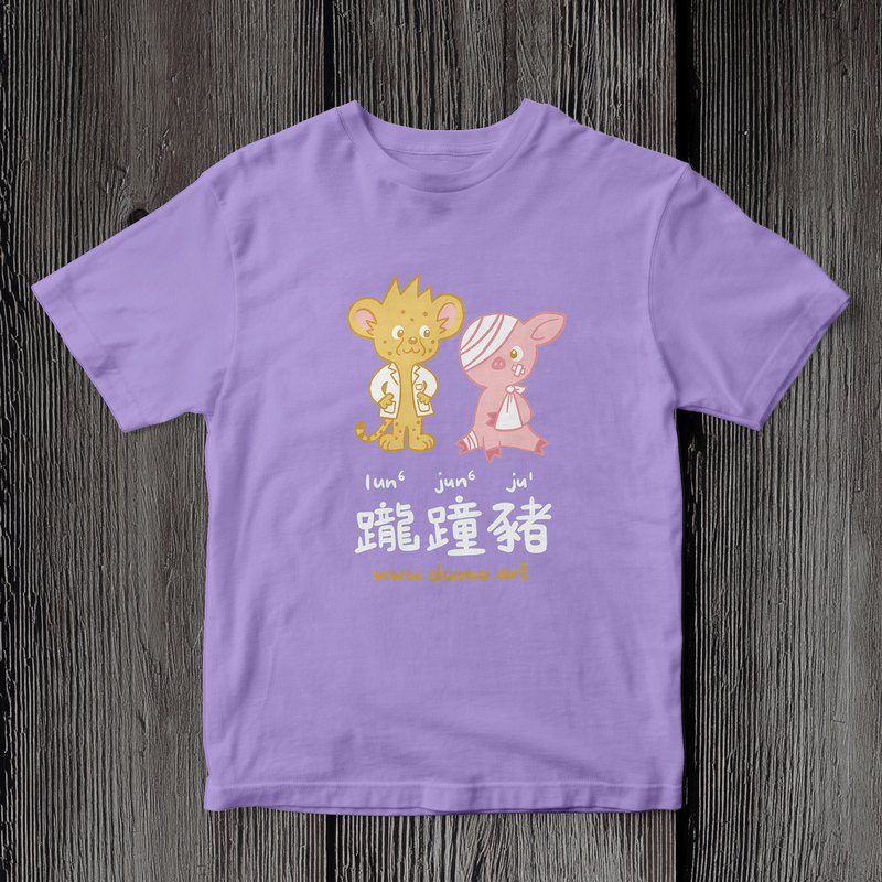 Dumo and Clumsy pig (Lun Jun Ju) Kids' T shirt