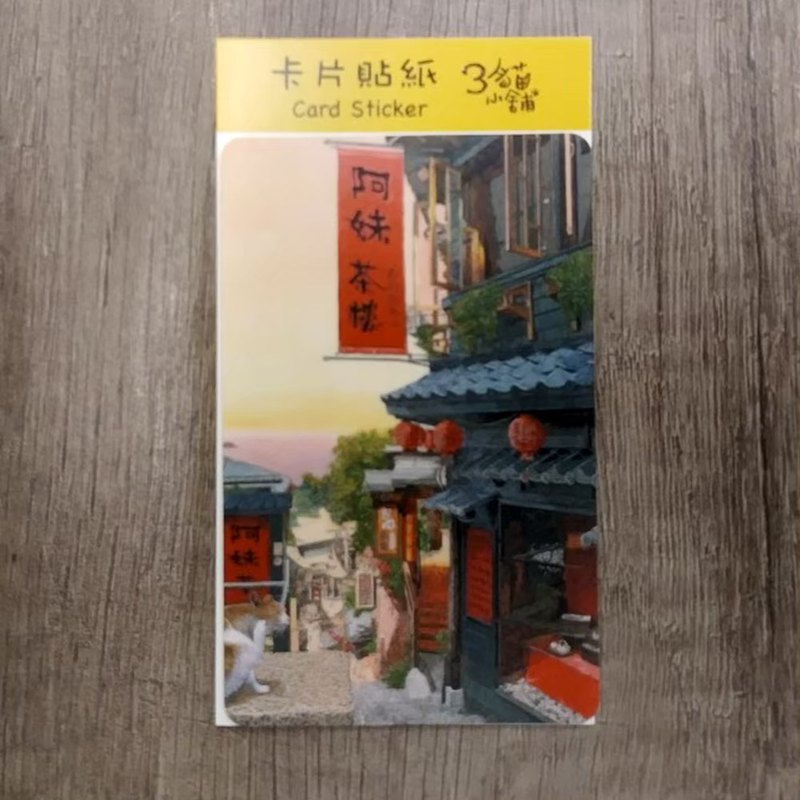 Three Cats Shop ~ Small Town Story - Card Sticker (painter: Lin Zongfan)
