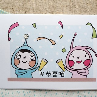 Congratulation Greeting Card