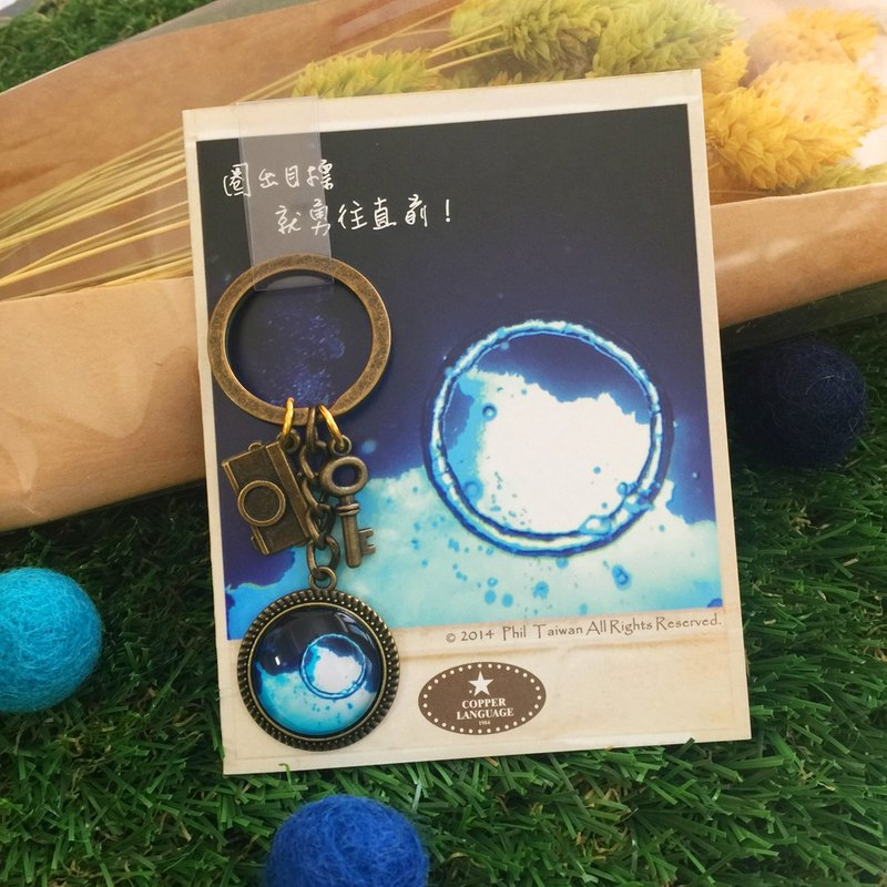Little thing key ring - circle out