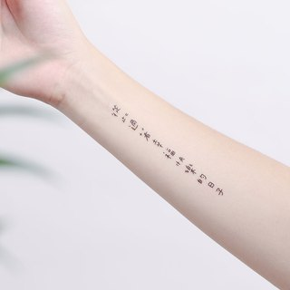 刺青紋身貼紙 / 中文句子 Surprise Tattoos
