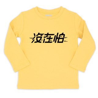 Long-sleeved boy T Tshirt is not afraid