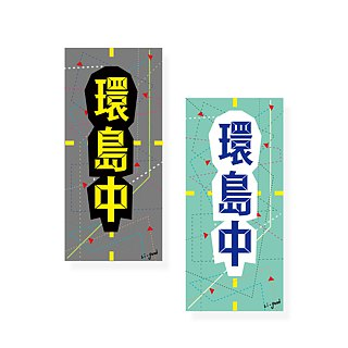 ( Around the island, rushing) Li-good - Waterproof stickers, suitcase stickers NO.1, 32