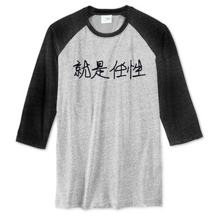 Kanji Wayward is the wayward sleeves T-shirt neutral version gray black Chinese nonsense Wen Qing design characters Chinese characters