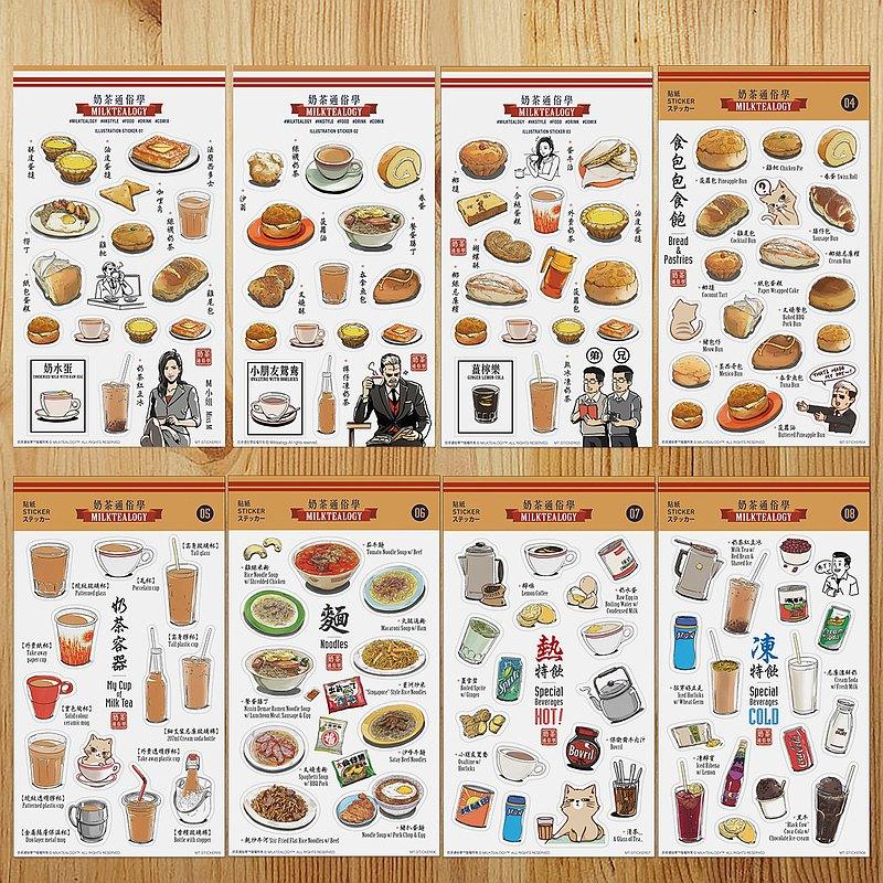 This is HONG KONG限定福袋: 香港茶餐廳飲食圖鑑貼紙01-08 (8入)