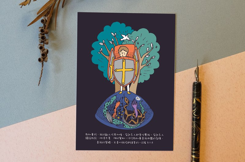 Card & Postcard. The Lord is the shield around me.