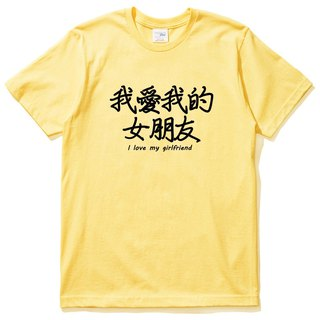 I love my girlfriend I love my girlfriend Short-sleeved T-shirt Yellow Chinese life Wenqing writing design Chinese characters lover gift