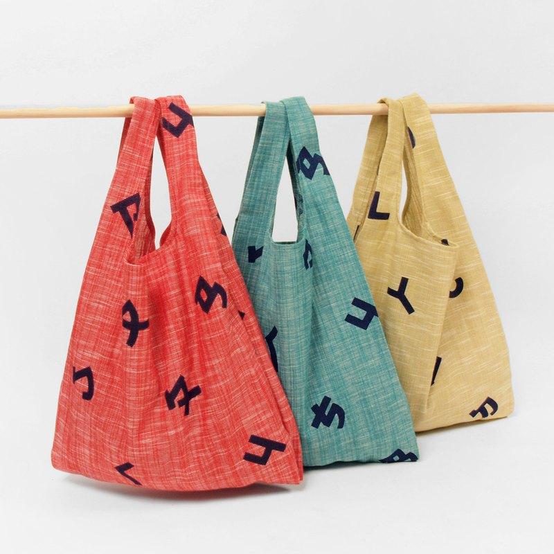 台灣人的注音符號絹印棉麻環保購物袋-新款可收納